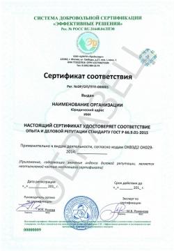 Образец сертификата соответствия ГОСТ Р 66.9.01-2015