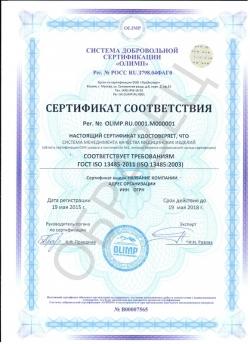 Образец сертификата соответствия ГОСТ ISO 13485-2011 (ISO 13485:2016)