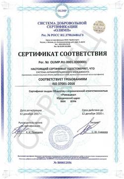 Образец сертификата соответствия ISO 37001-2016