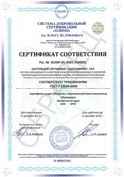 Образец сертификата соответствия ГОСТ Р 53624-2009