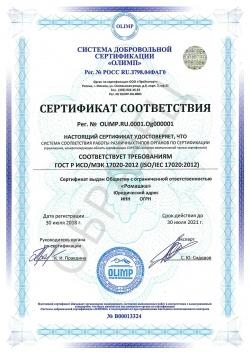 Образец сертификата соответствия ГОСТ Р ИСО/МЭК 17020-2012 (ISO/IEC 17020:2012)