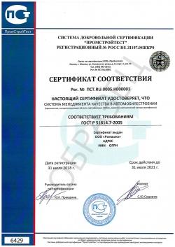 Образец сертификата соответствия ГОСТ Р 51814.7-2005