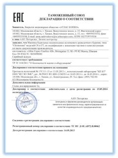 Образец декларации соответствия ТР ТС