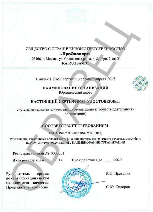 сертификация соответствии продукции